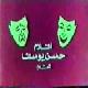 Chayatin L Koora ( Adel Imam )